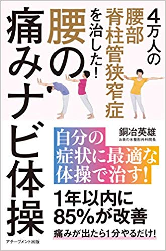 c52e6ce8c2d6 書店に行くと脊柱管狭窄症に効果がある体操について書かれているいろいろな雑誌や本がある。それだけこの病気が多くの人を悩ませているということと、家でもできる体操  ...